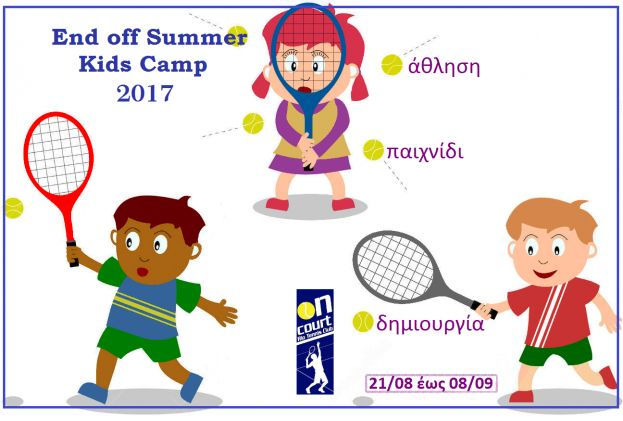 End of Summer Kids Camp 2017 by On Court Rio Tennis Club !
